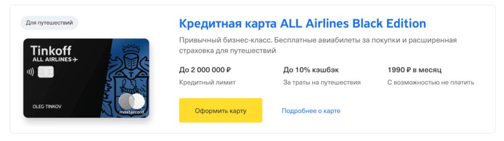 Кредитная карта ALL Airlines Black Edition