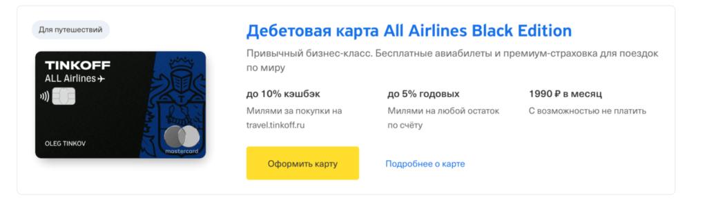 Дебетовая карта ALL Airlines Black Edition