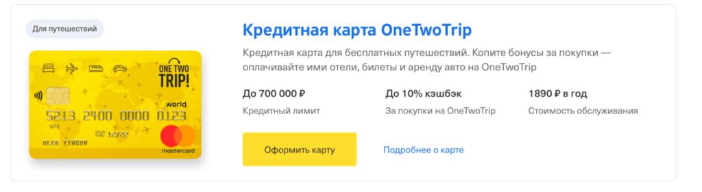 Кредитная карта OneTwoTrip