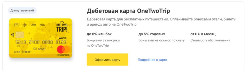 Дебетовая карта OneTwoTrip