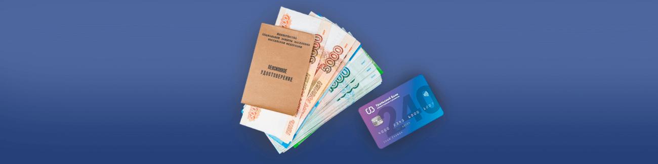 уральский банк реконструкции и развития, пенсионное удостоверение, деньги, кредитная карта