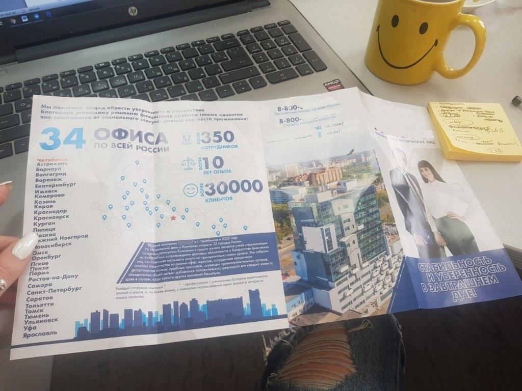 брошура, тест, решение кредитные долгов, деньги