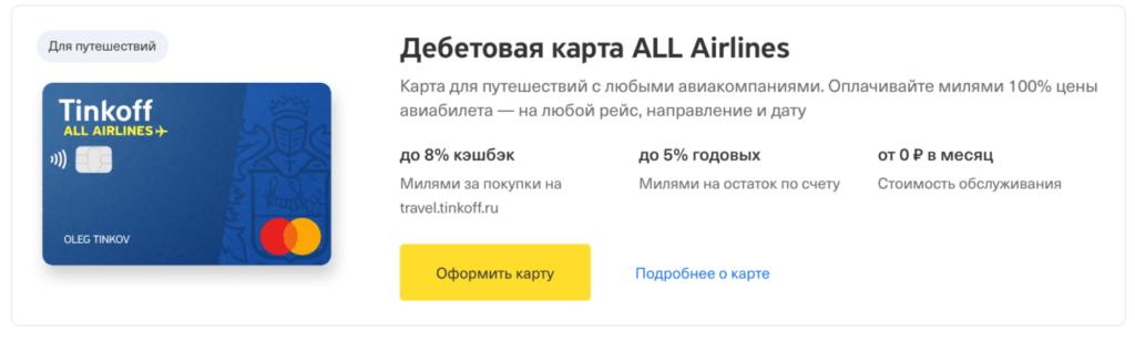 Дебетовая карта ALL Airlines