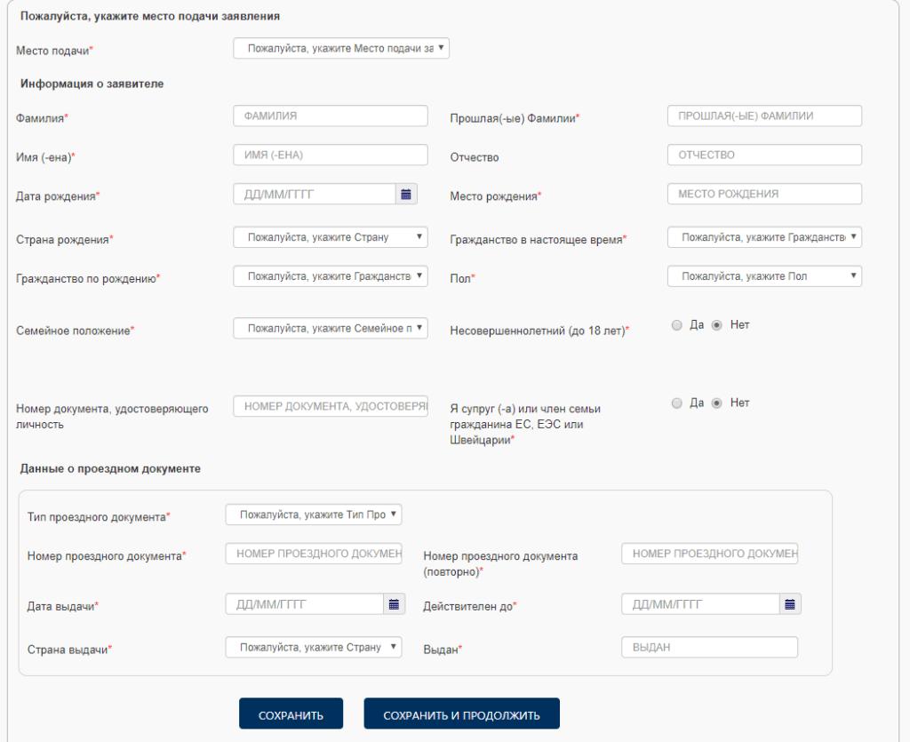 шенгенская виза, анкета
