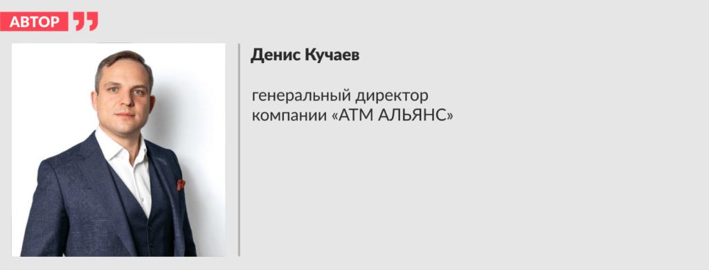 Денис Кучаев, генеральный директор компании АТМ АЛЬЯНС