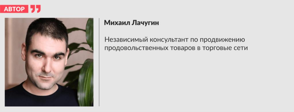 Михаил Лачугин, автор