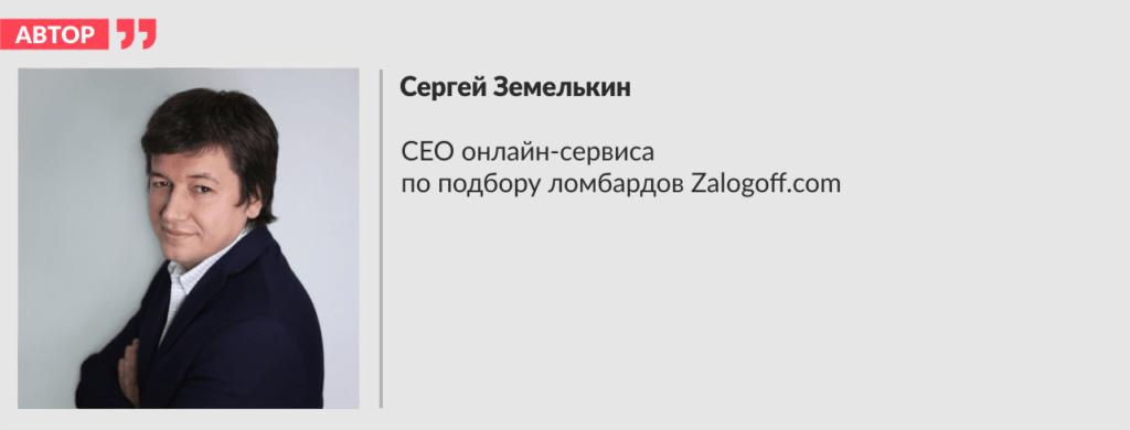 Сергей Земелькин, автор, эксперт