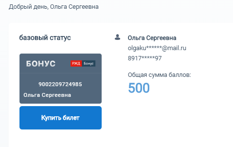 РЖД, виртуальная карта