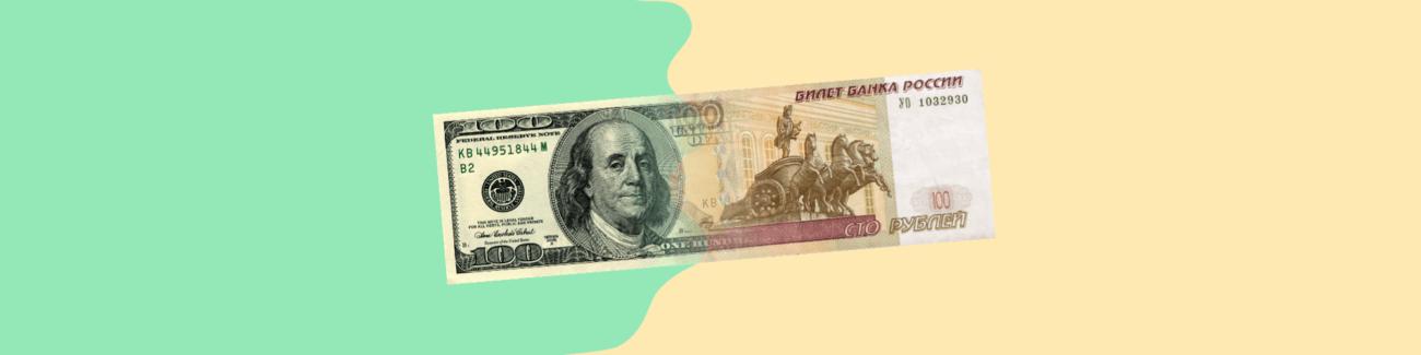 100 долларов, 100 рублей