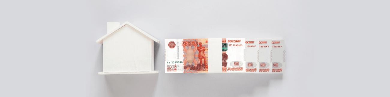 деньги, дом, земельный участок