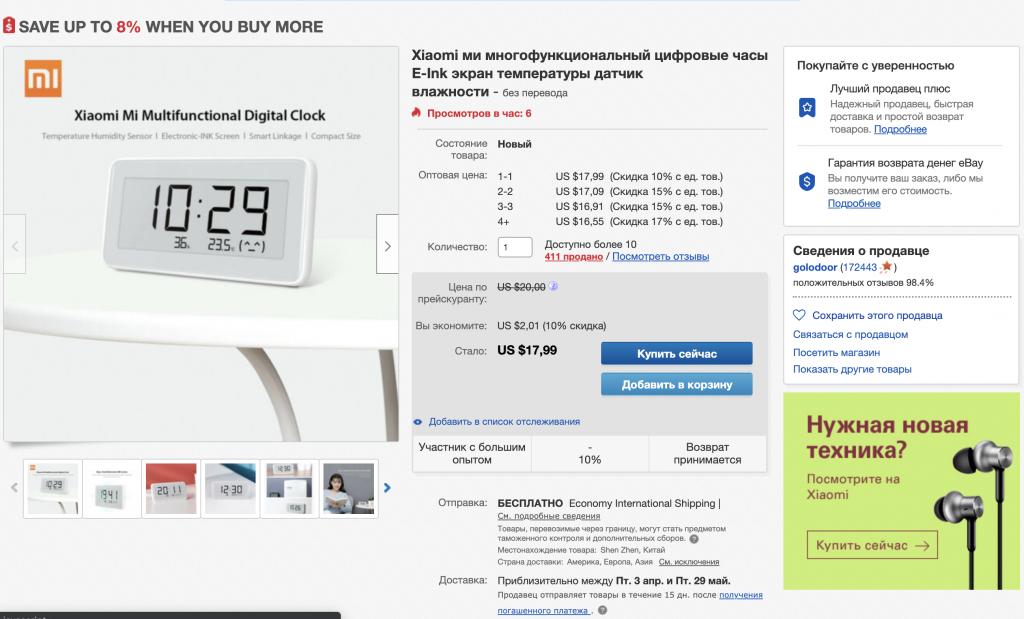 eBay, покупка, товары, часы