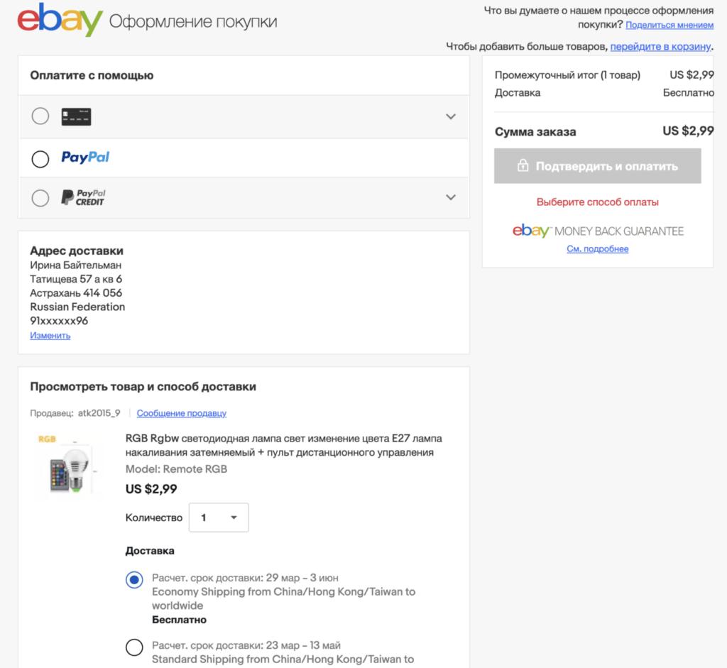 eBay, покупка, товары, оформление