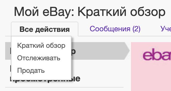 eBay, покупка, продажа