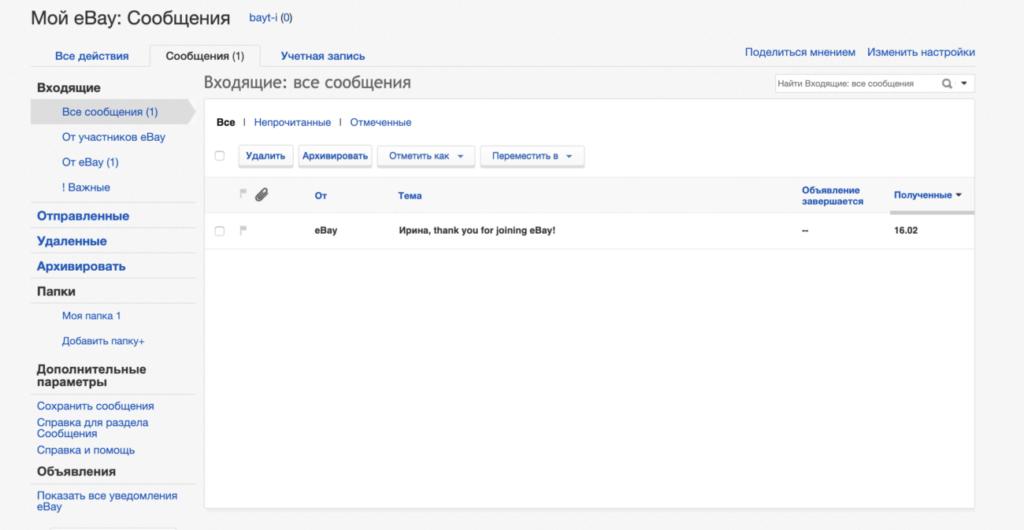 eBay, мои сообщения, почта