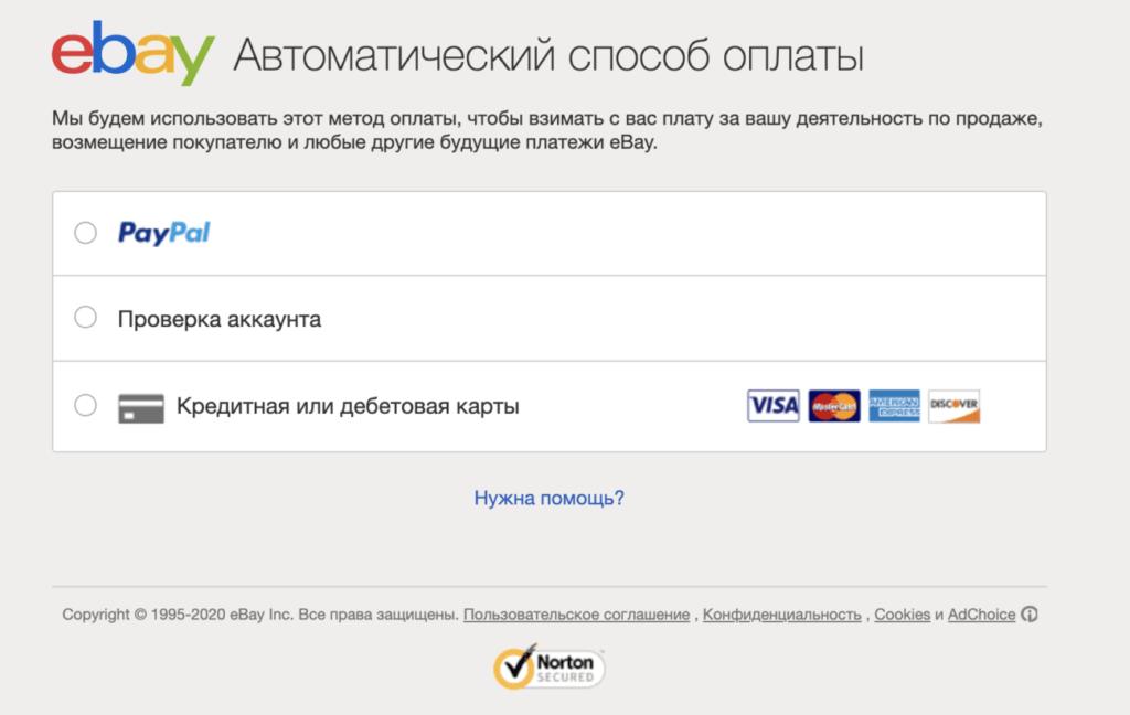 eBay, расплачиваться