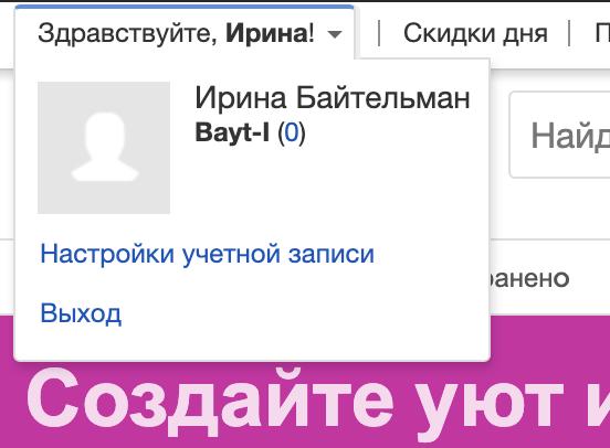 eBay, покупка, товары, отзывы