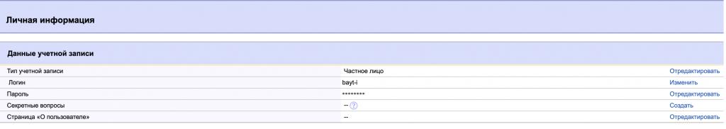 eBay, покупка, товар, личная информация