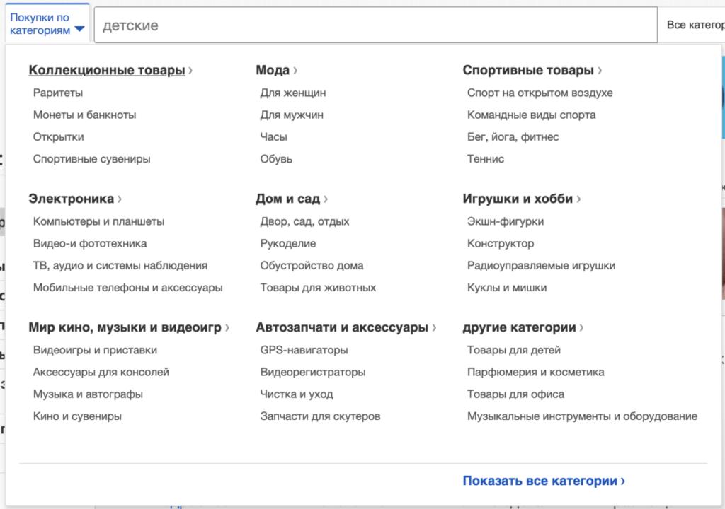eBay, покупка, товары, категории