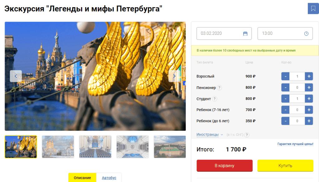Санкт-Петербург, жилье