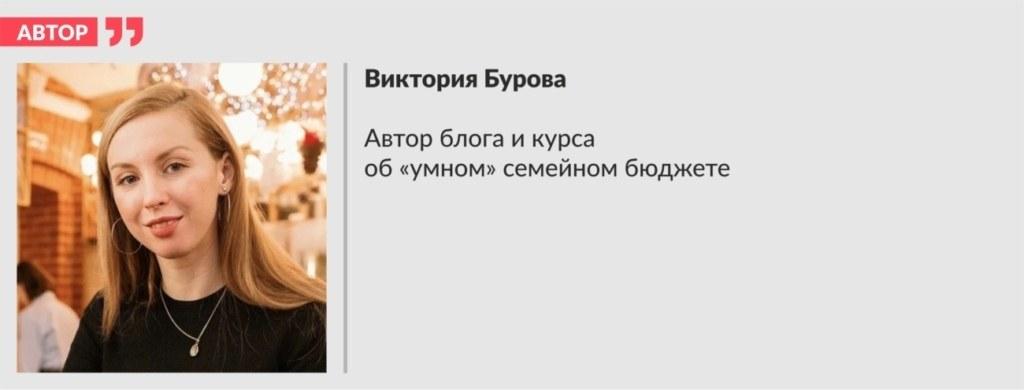 Виктория Бурова, автор