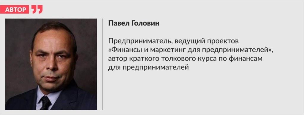 Павел Головин