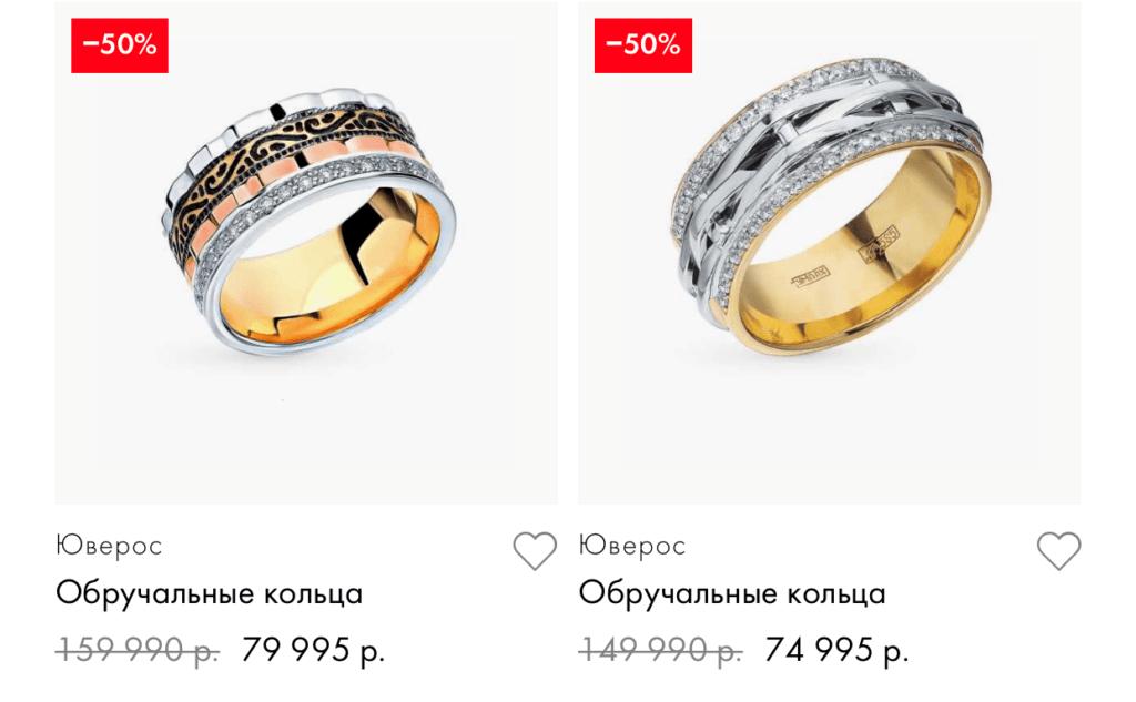 кольца, цена, скриншот