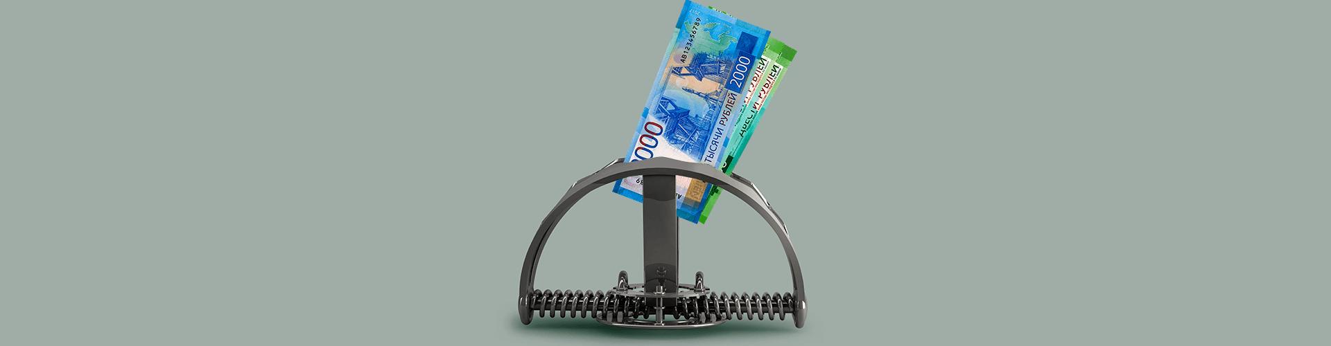 ловушка, капкан, деньги, пирамида