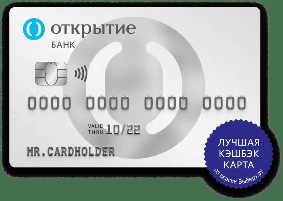 Otkritiye bank debetovaya karta