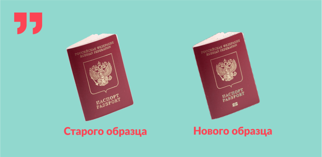 загранпаспорт, старого образца, нового образца