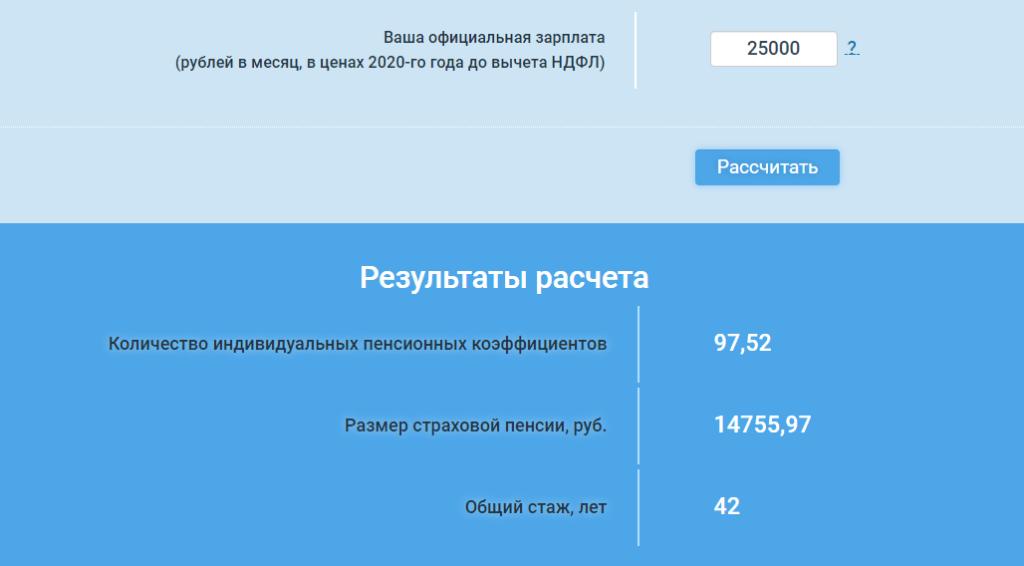 таблица, пенсия, цифры, рубль