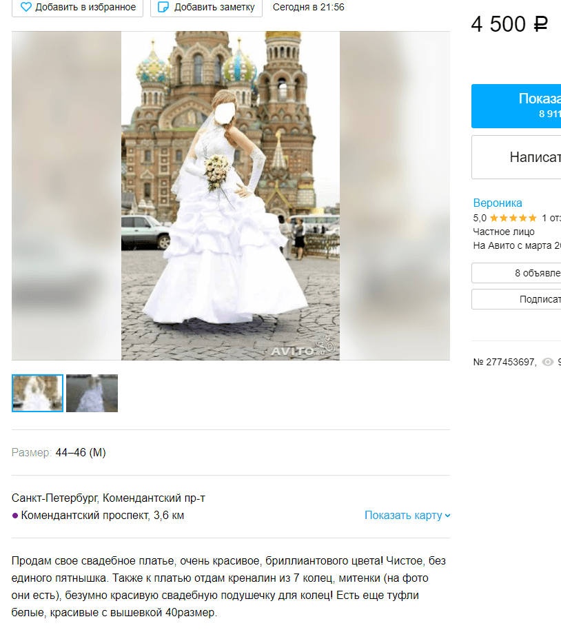 авито, объявление, свадебное платье