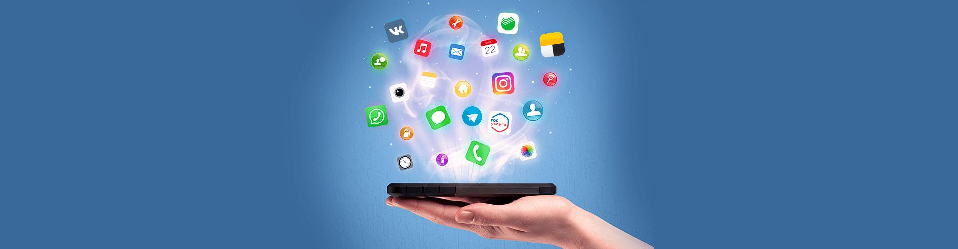 телефон, приложения