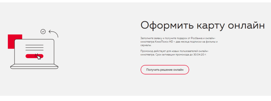 Rosbank onlain