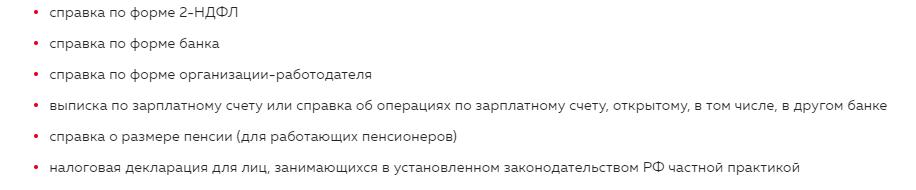 Rosbank trebovaniya