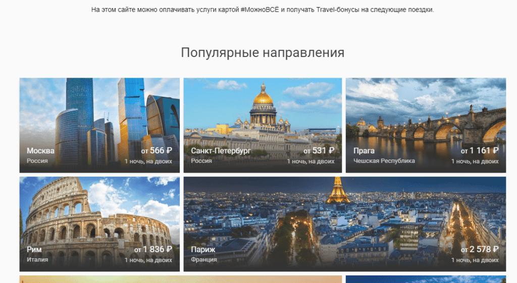 Rosbank Trevel-bonusi