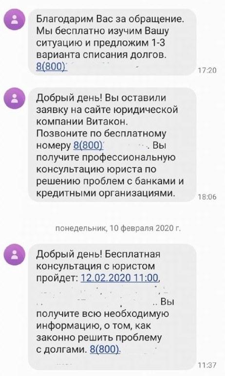 смс сообщение, переписка
