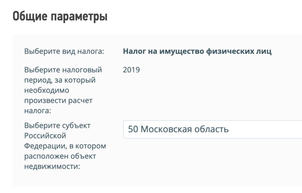 параметры, скриншот