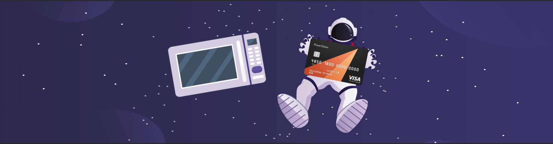 космос, космонавт, микволновая печь, рокетбанк, кредитная карта