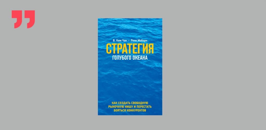 Стратегия голубого океана. Переиздание. В. Чан Ким и Рене Моборн