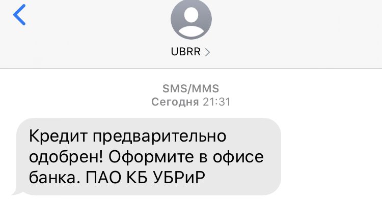Ubrir bank SMS