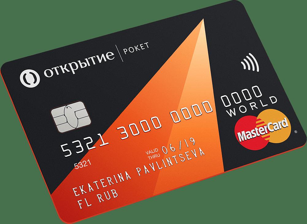 кредитная карта, рокетбанк