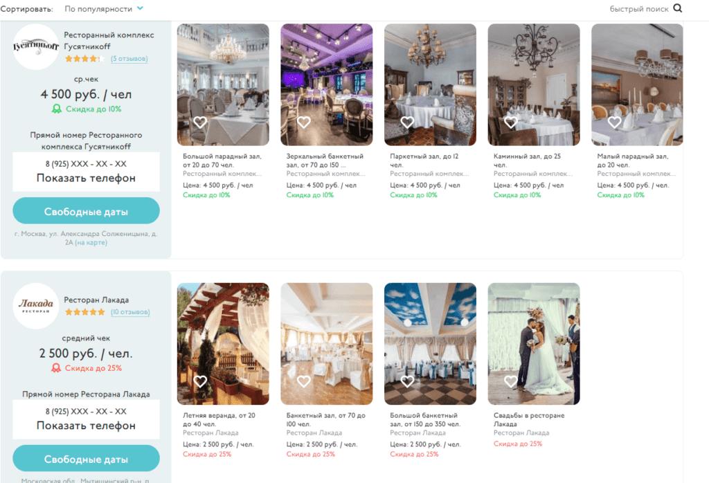 кафе, ресторан, сайт, цена, скриншот