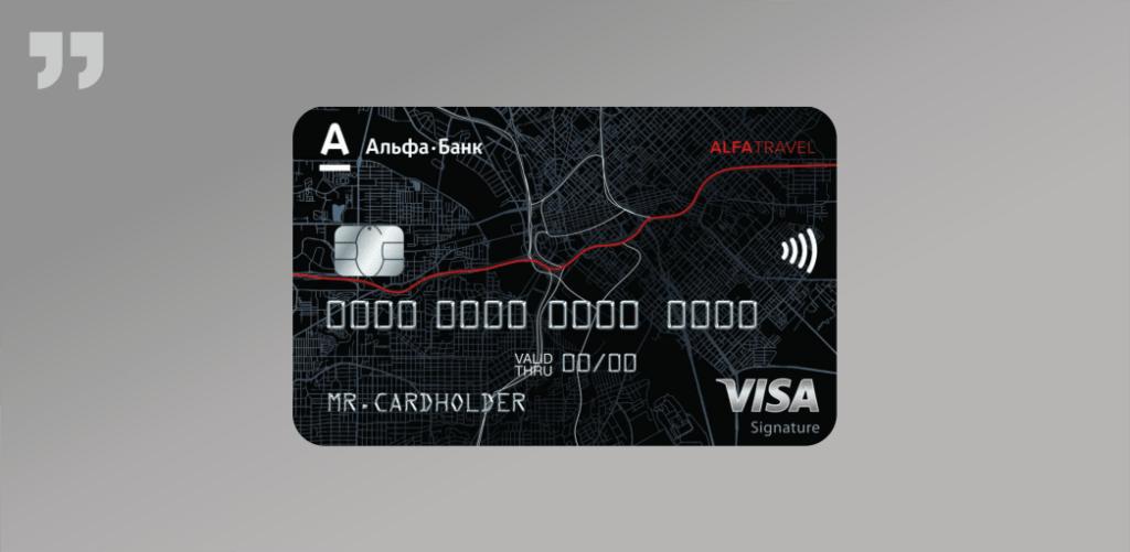 Alfa Travel от Альфа Банка