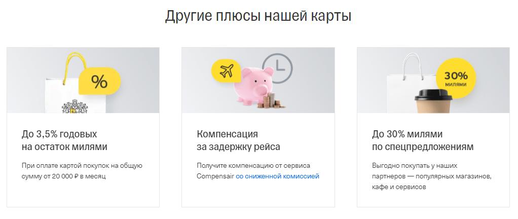 all airlines usloviya tinkoff