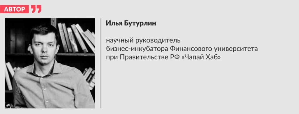 Илья Бутурлин,  научный руководитель бизнес-инкубатора Финансового университета при Правительстве РФ «Чапай Хаб».