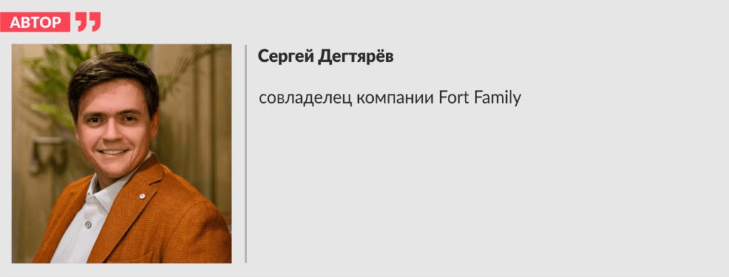 Сергей Дегтярёв, совладелец компании Fort Family