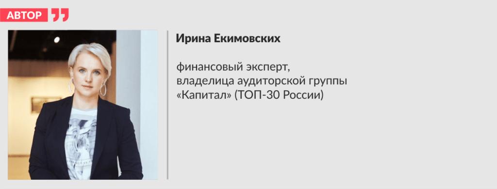 Ирина Екимовских, финансовый эксперт, владелица аудиторской группы «Капитал» (ТОП-30 России).