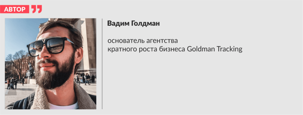 Вадим Голдман