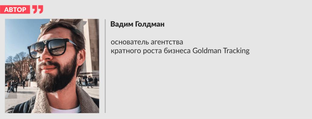Вадим Голдман, основатель агентства кратного роста бизнеса Goldman Tracking