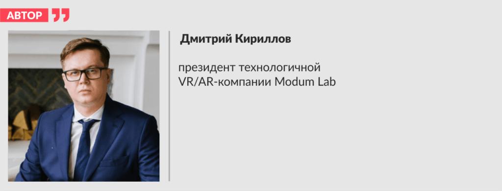 Дмитрий Кириллов, президент технологичной VR/AR-компании Modum Lab